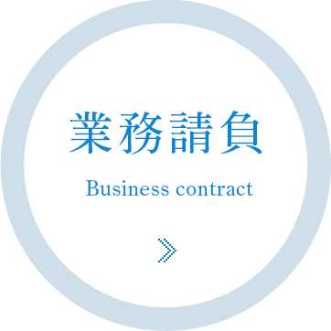 業務請負 Business contract
